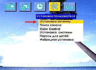 Настройка спутниковой антенны. Настройка спутникового ресивера. Изначальное меню данного спутникового ресивера.